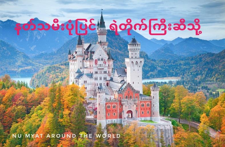 Neuschwanstein-Castle-101-01