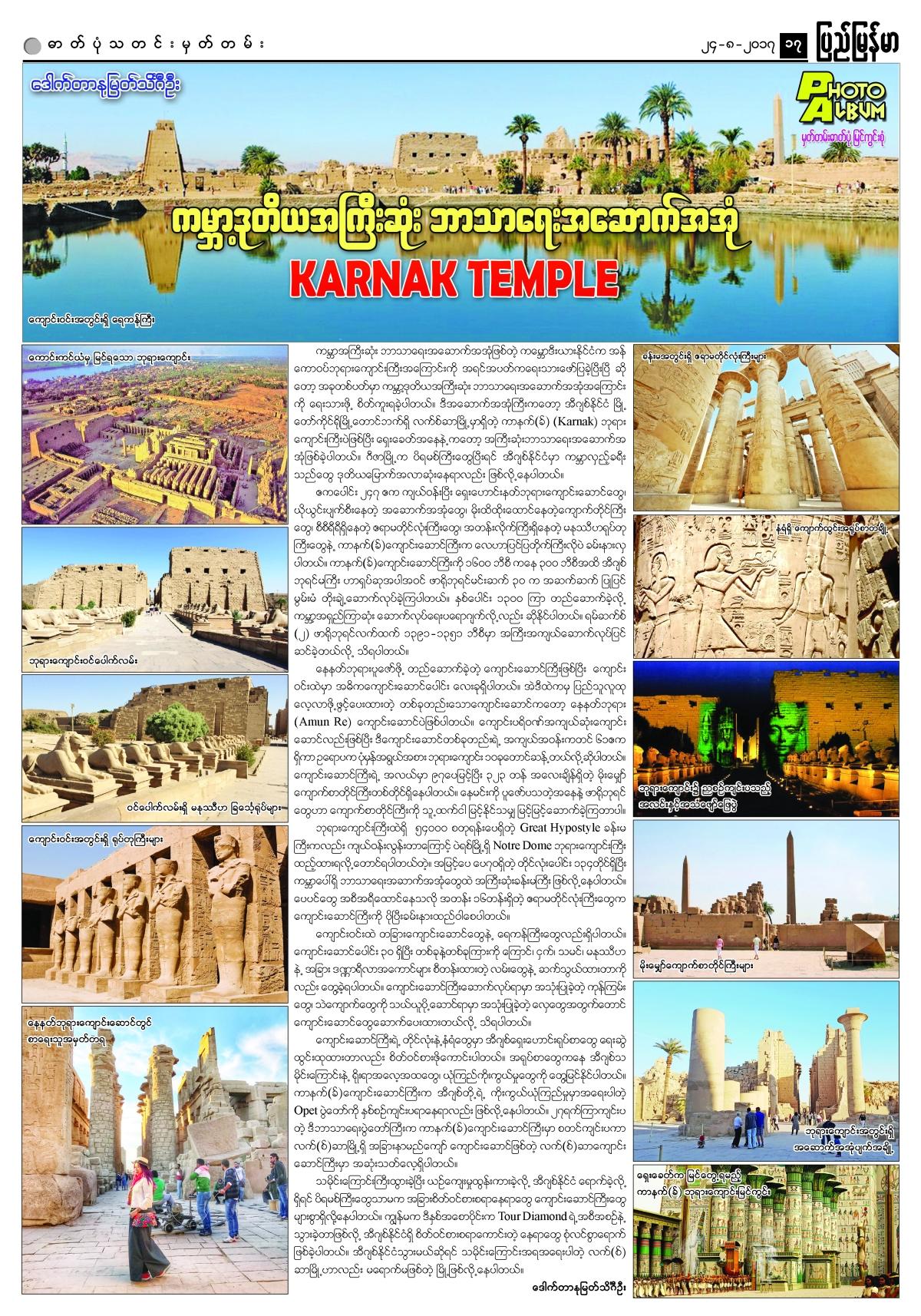 1089 Karnak Temple.jpg