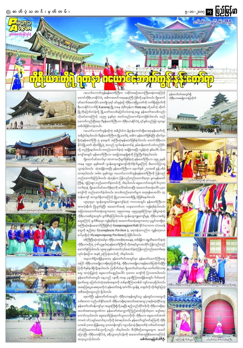 1095 Korea Palace
